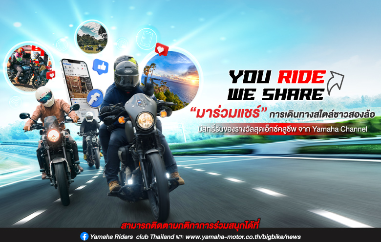 TYM-Banner-You-Ride-We-Share-2021-780x495