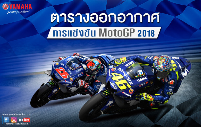 schedule_motogp2018-780x495_yamaha