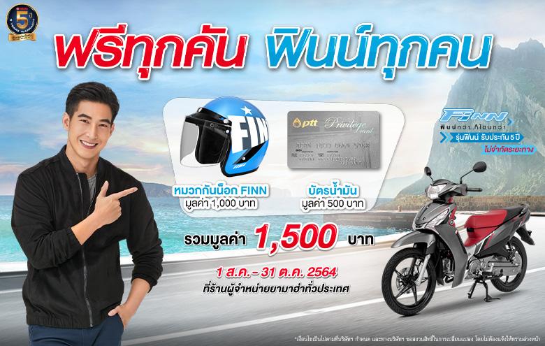 TYM-Web-Pro-Yamaha-FINN-JULY21-[NEWS]-780x495