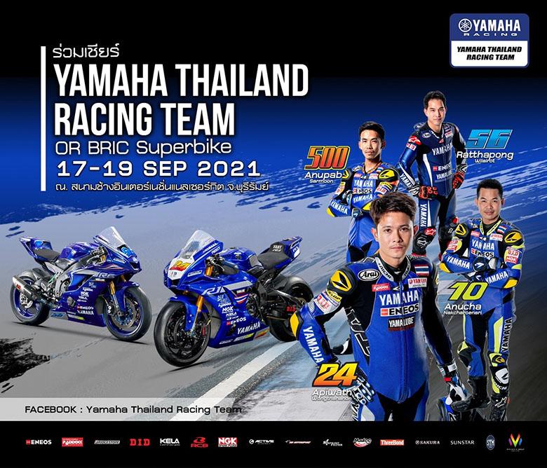 yamaha-racing-thailand_or-bric-2021-buriam_ready_cover_780x495