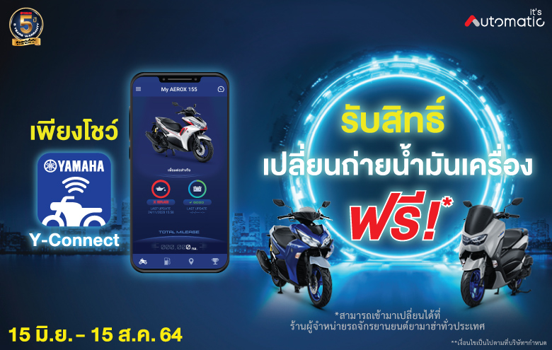 yamaha_aerox-nmax_promotion_cover_780x495