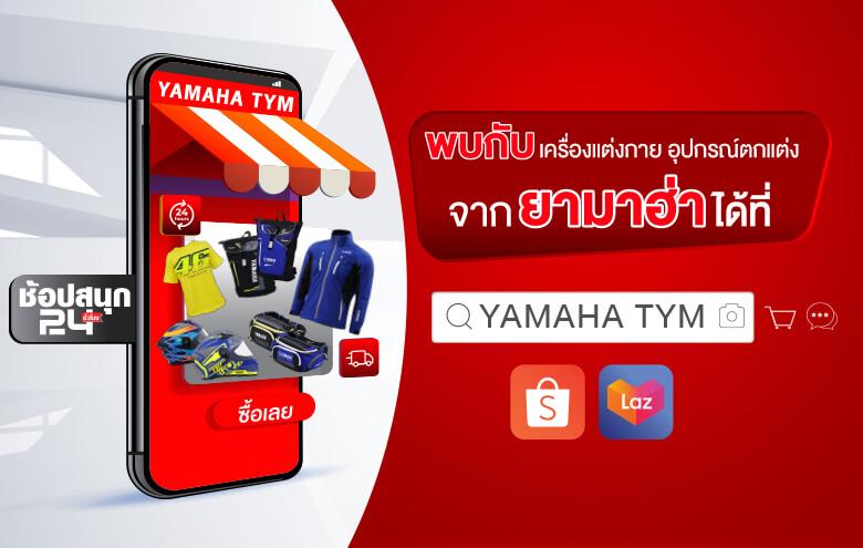 TYM-Banner-YAMAHA-PMA-E-COMMERCE-[NEWS]_780x495