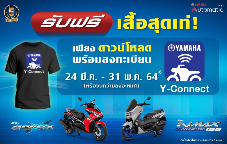 yamaha_nmax-aerox_promotion_cover_780x495