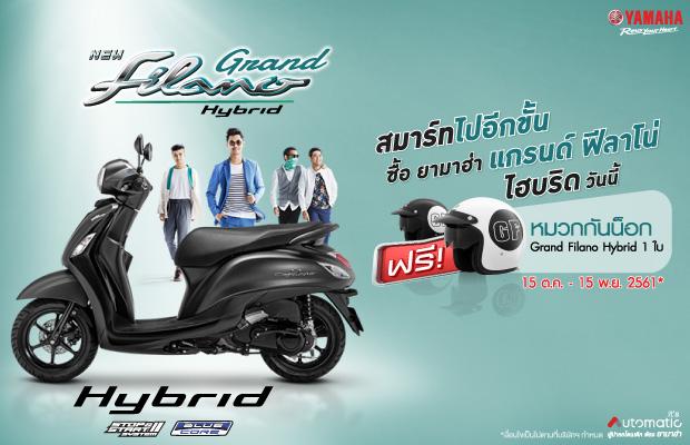 Banner-Pro-GF-Hybrid-Helmet-620x400