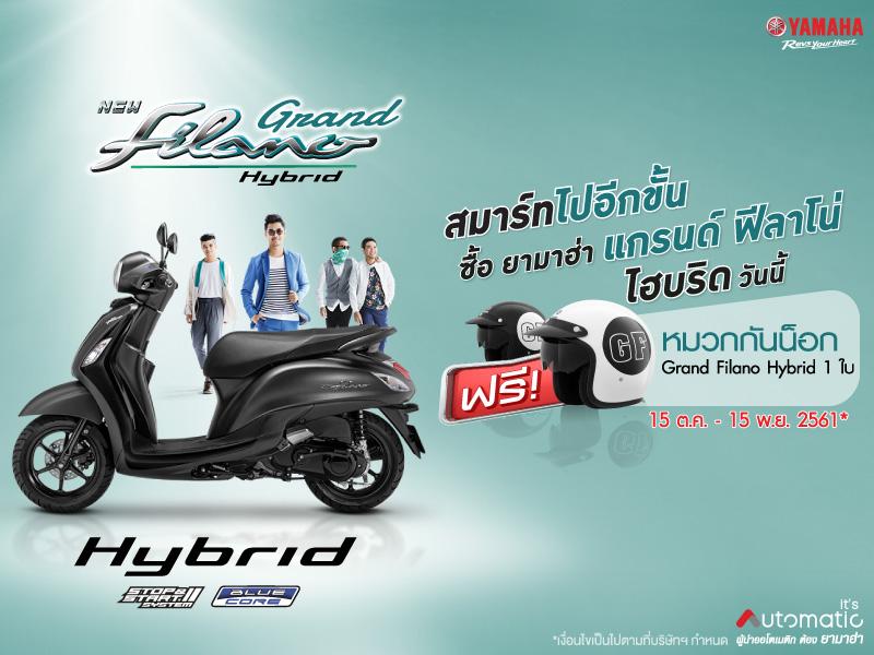 Banner-Pro-GF-Hybrid-Helmet-800x600