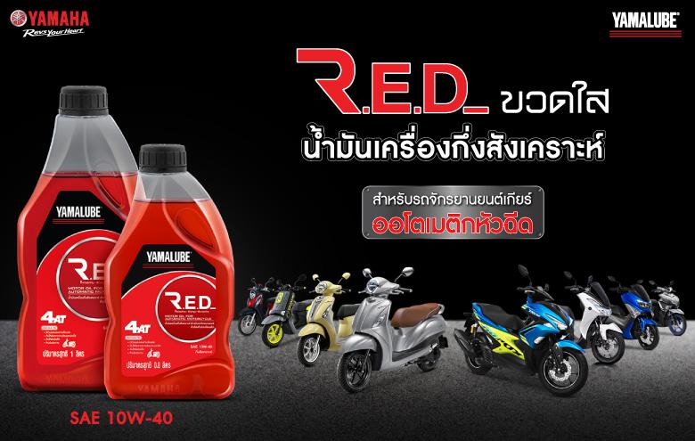 Banner-Yamalube-RED-18-780x495