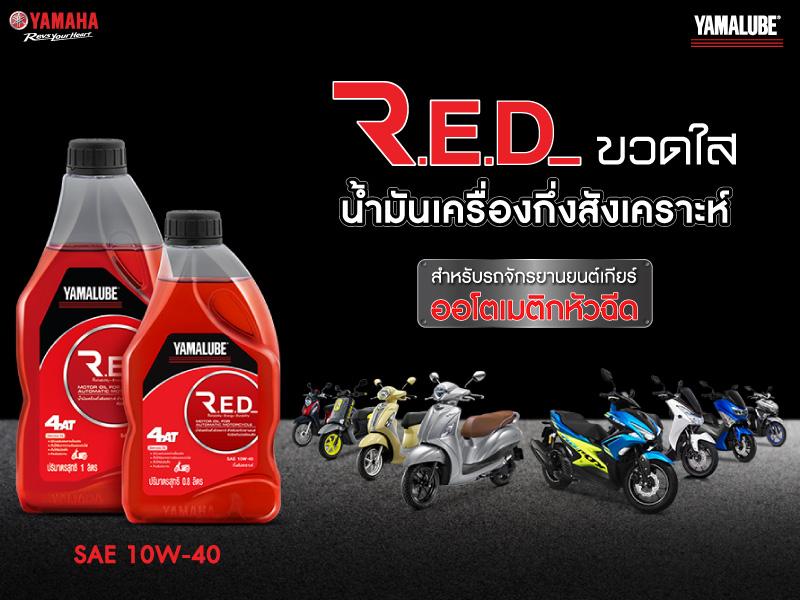 Banner-Yamalube-RED-18-800x600