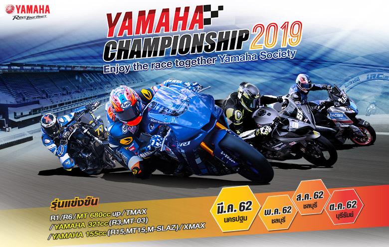 TYM-Banner-Yamaha-Champion-2019-780x495