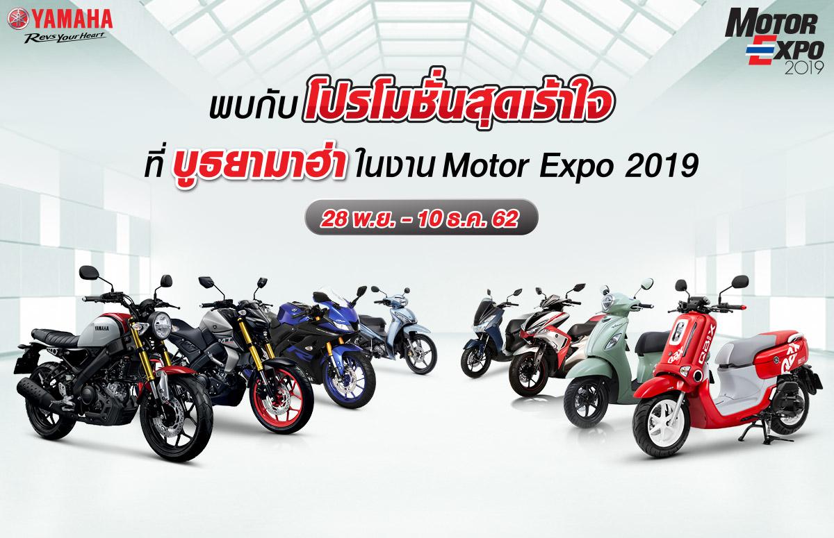 TYM-Web-Banner-Promotion-MTE-2019-1200x775
