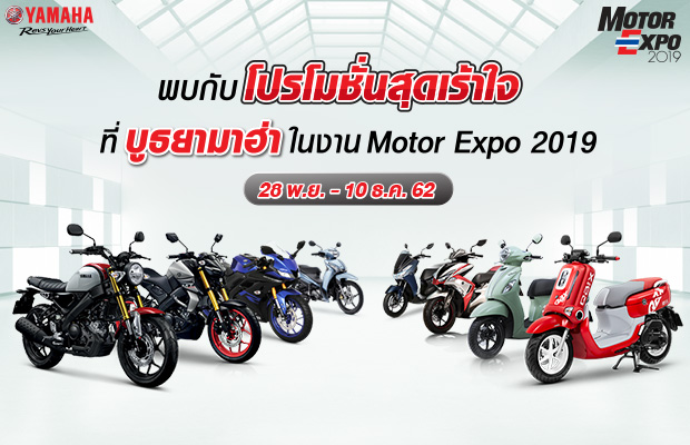 TYM-Web-Banner-Promotion-MTE-2019-620x400