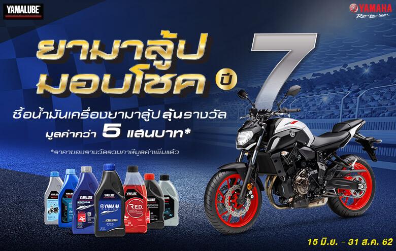 TYM-Web-Banner--Yamalube-7-780x495