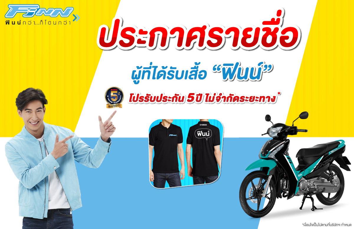 TYM-Web-Banner-FINN-PRO-Prakard-1200x775