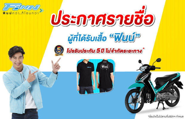 TYM-Web-Banner-FINN-PRO-Prakard-620x400
