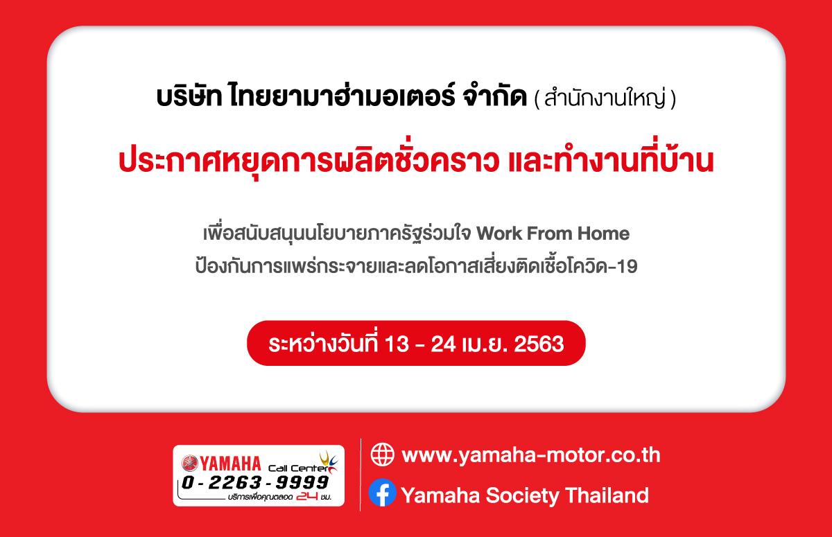 TYM-Web-Yamaha-Dealer-Time-COVID-1200x775