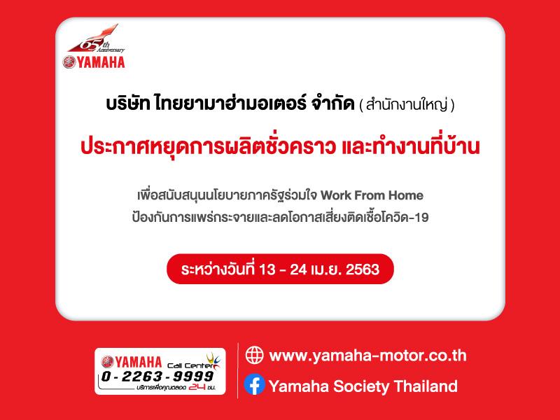 TYM-Web-Yamaha-Dealer-Time-COVID-800x600
