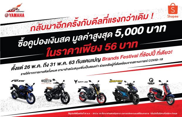 yamaha-Shopee-web-banner-620x400