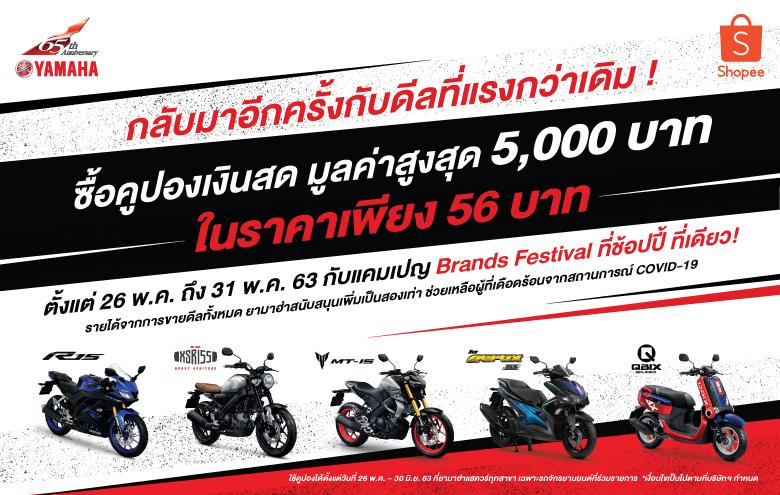 yamaha-Shopee-web-banner-780x495