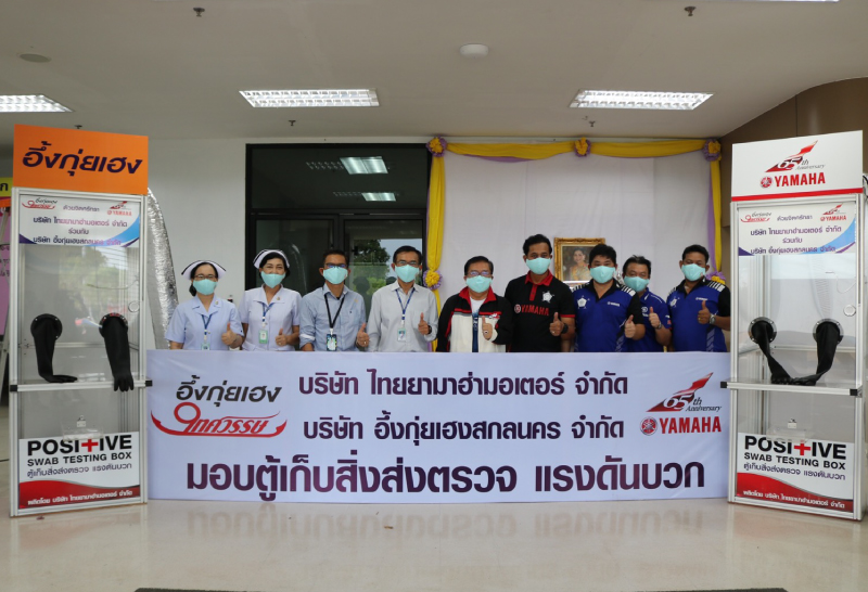 Yamaha_News_Hospital_Sakonnakorn_1