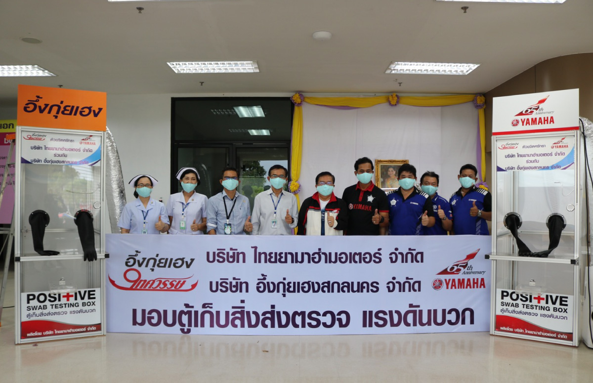Yamaha_News_Hospital_Sakonnakorn_1200x775