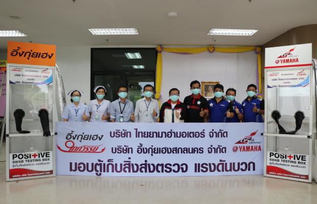 Yamaha_News_Hospital_Sakonnakorn_620x400