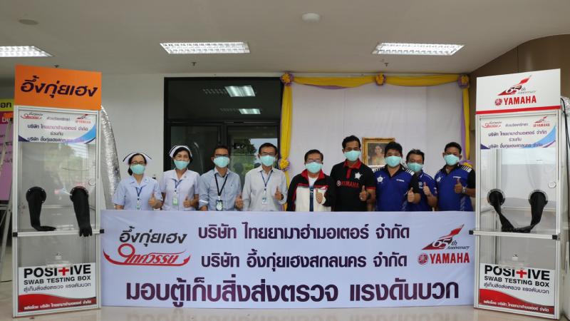 Yamaha_News_Hospital_Sakonnakorn_800x450