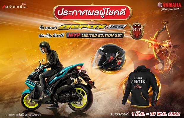TYM-Banner-Aerox-Promotion-Prakard-Poll-620x400