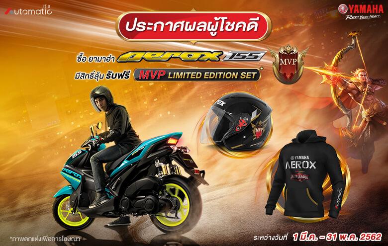TYM-Banner-Aerox-Promotion-Prakard-Poll-780x495
