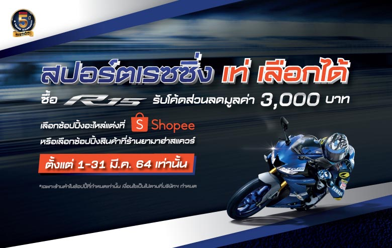 yamaha_r15_shopee_promotion2_cover_780x495