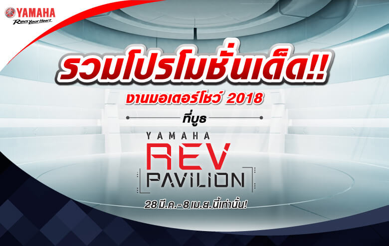 Banner-Promotion-MTS-2018-FINAL-780x495