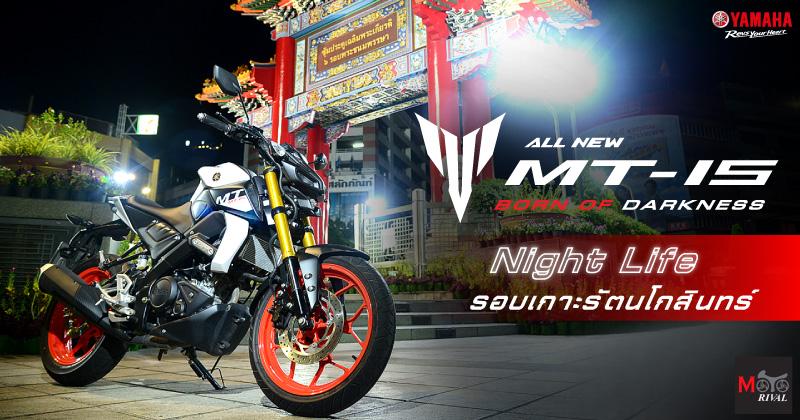 Blog-Review-MT-15-Night-Moto-Rival