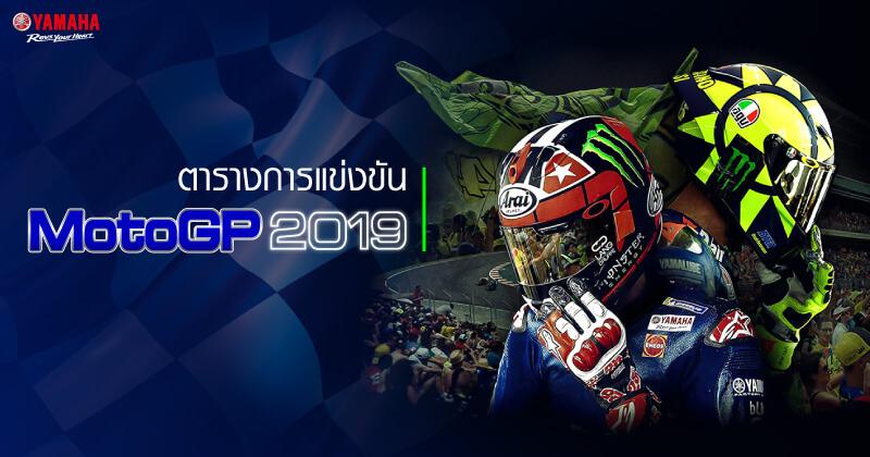 Banner-MotoGP19-Schedule-800x420