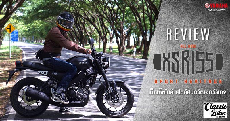 Blog-Review-XSR155-Classic-Biker