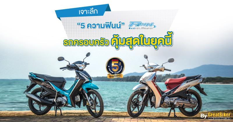 Blog-5-Finn-Greatbiker-800x420