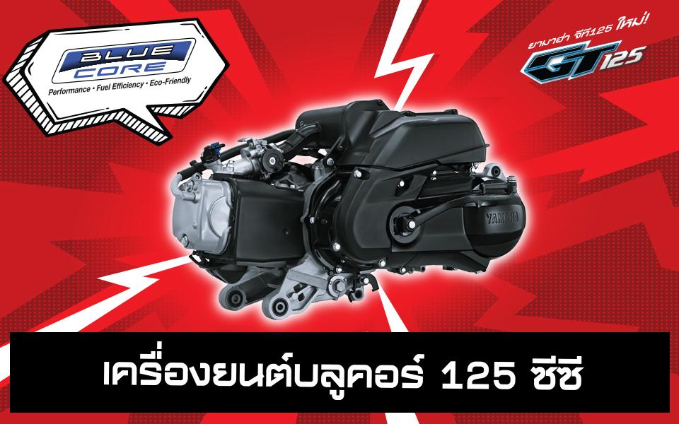 gt125-2021