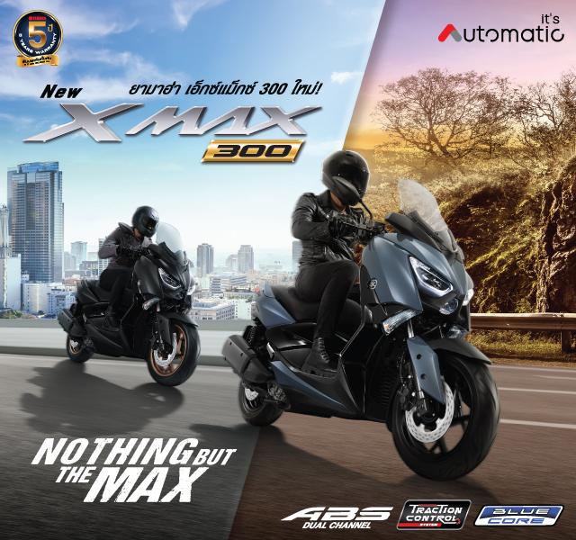 ยามาฮ่า เอ็กแม็กซ์ 300 (Yamaha XMAX300)