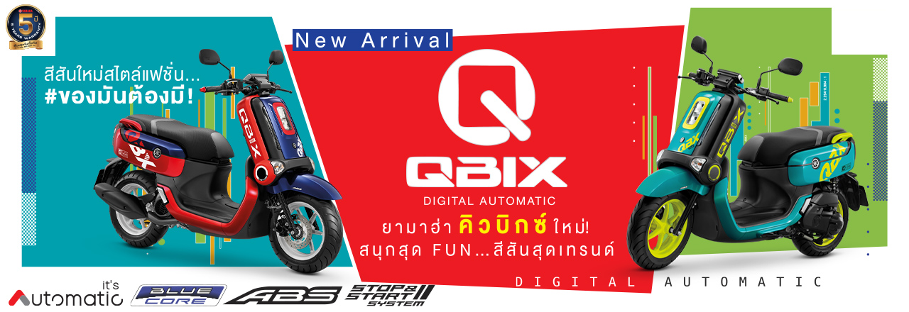 ยามาฮ่า คิวบิกซ์ (Yamaha QBIX)